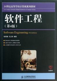 21世纪高等学校计算机规划教材:软件工程(第4版)
