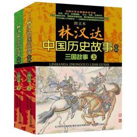 图文本 林汉达中国历史故事经典 三国故事(上、下)