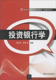 投资银行学/金融学系列·21世纪经济管理精品教材