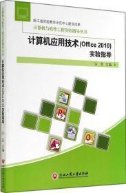 计算机与软件工程实验指导丛书:计算机应用技术(Office 2010)实验指导