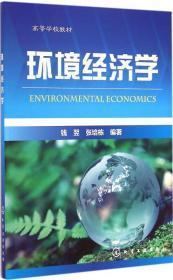 环境经济学