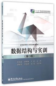 数据结构与实训(第3版)