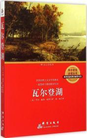 中小学生必读从书:瓦尔登湖