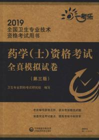 2019全国卫生专业职称技术资格证考试药学(士)资格考试全真模拟试卷(第三版)