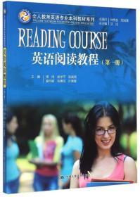 英语阅读教程(第一册)
