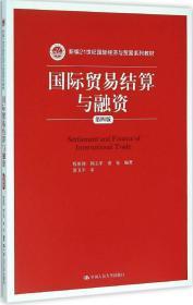 国际贸易结算与融资(第四版)/新编21世纪国际经济与贸易系列教材