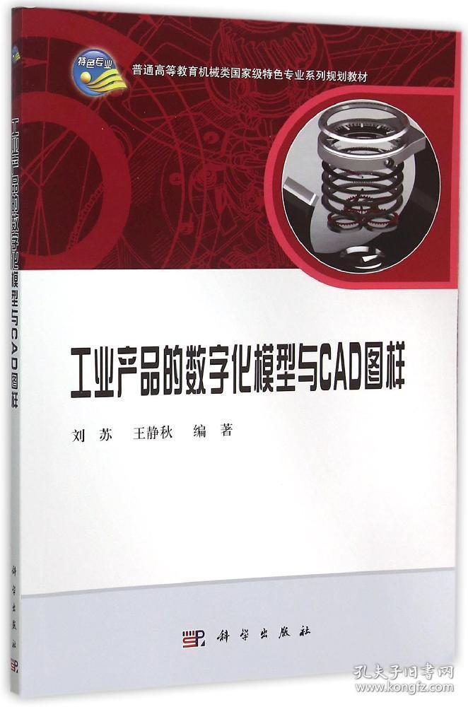 工业产品的数字化模型与CAD图样 刘苏,王静秋 著作 新华文轩网络书店 正版图书
