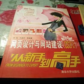 网页设计与网站建设(CS3中文版):从新手到高手