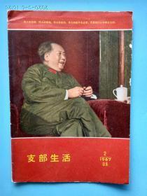1967年支部生活封面 谈笑风生的毛主席,封底歌曲《万岁毛主席》