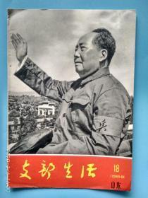 1966年支部生活封面 毛主席挥手接见红卫兵,封二毛主席语录,封底歌曲《世界人民高唱东方红》