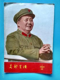 """1967年支部生活封面 毛主席在检阅,封一主席书法""""满江红"""",封底歌曲《伟大的领袖毛主席》"""