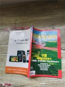中国国家地理 2010.1/杂志【书脊受损】