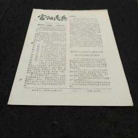 富阳民兵停刊号(1993年总第26期  停办刊物公告)