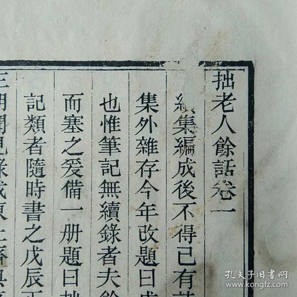 仅见!天津文献!  王守恂著《拙老人余话》一册全,白纸木刻本开本阔大