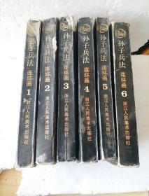 孙子兵法 连环画 1 2 3 4 5 6