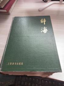 辞海缩印本1979