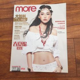 5more封面Angelababy杨颖