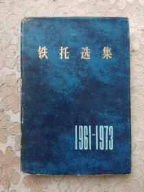 铁托选集1961-1973