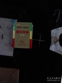 新华字典(第10版)   双色本
