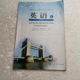 高中英语必修1 英语必修一 人教版二手旧书正版高中课本教材教科书  人民教育出版社