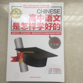 王金战系列图书:高中语文是怎样学好的(方法集锦)