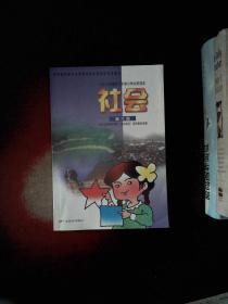 九年级义务教育六年制小学试用课本 社会 第六册