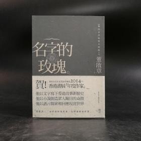 九五品 董启章签名 台湾联经版《名字的玫瑰:董啟章中短篇小說集I》