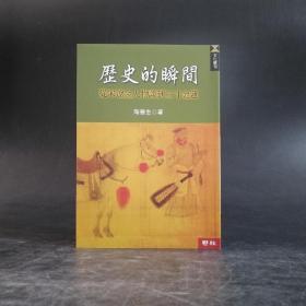 台版联经版 陶晋生先生签名《历史的瞬间》