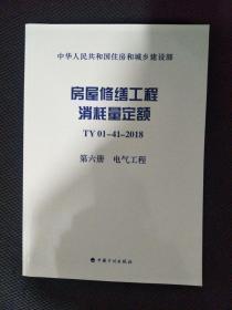 房屋修缮工程消耗量定额TY01-41-2018第六册电气工程