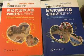 《沙盘中国之应用系列--沙盘师实践与成长:体验式团体沙盘心理技术操作手册》《沙盘中国之应用系列--沙盘师实践与成长:体验式团体沙盘心理技术实用教程》两本