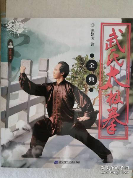 武氏太极拳全典