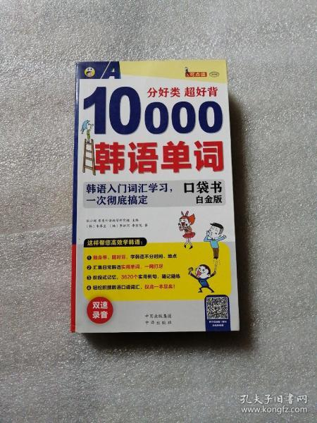 分好类超好背10000韩语单词