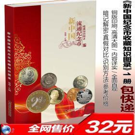 新中国流通纪念币收藏知识图录(国内除新疆、西藏、青海外包邮)
