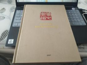 姜昆幽默诗书集  (姜昆保真签名本)