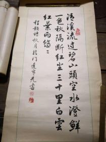 《广东 龙门 连寒光书法 程颢诗》 麦华三风格