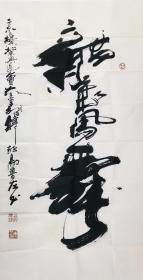胡俊锋  132*60  纸本画心  原名胡初茂, 祖籍湖北荆州。自幼酷爱书法,几十年笔耕不辍,对中国古老的文字艺术进行揣摩、研习、求索;曾14次到各大名城采风。拜名师、取精华、寻亮点、为了突出个性魅力。