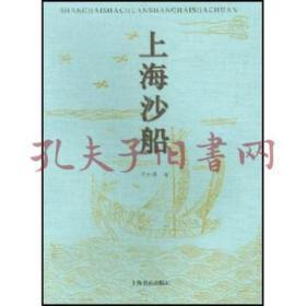 上海沙船(绝版学术专著)