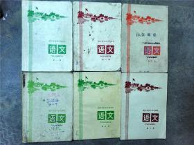 浙江省初中试用课本语文一套六本