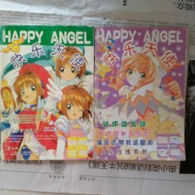 快乐天使2001年9,2002年总期17 杂志