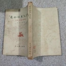 """""""有的放矢""""及其他:哲学,文艺,随想集:[1952年版]"""