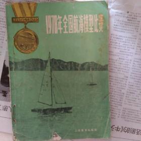 1978年全国航海模型比赛