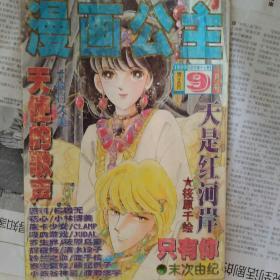 漫画公主1999年9总期17
