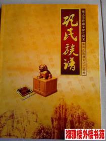 巩氏族谱(有巩汉林、巩俐照片)