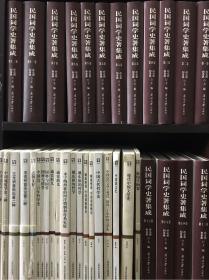 民国词学史著集成(全16卷)