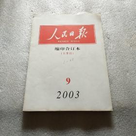人民日报【缩印合订本】2003年9上半月