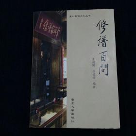 常州家谱文化丛书:修谱百问