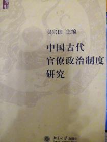 中国古代官僚政治制度研究