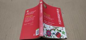 爱丽丝漫游奇境记 : 权威全译插图典藏版
