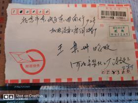贴有:邮政建设费贰角签•邮政快件实寄封——河北省辛集致北京