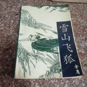 雪山飞狐     金庸     春风文艺出版社